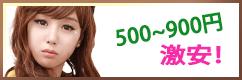 カラコン 500~900円激安!