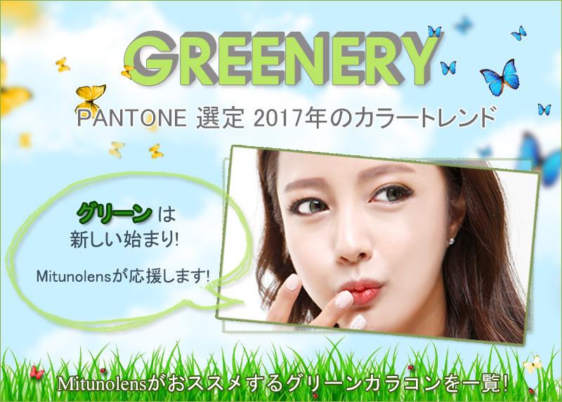 green contactlens
