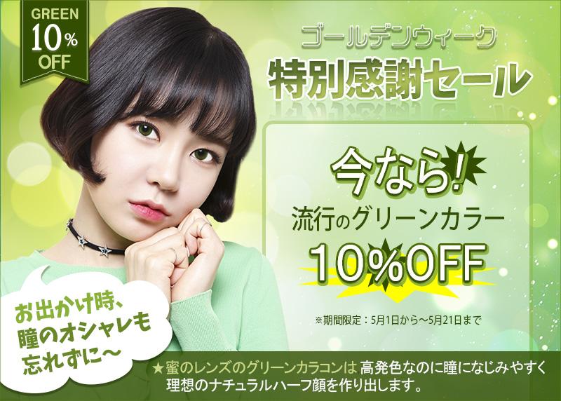 green sale