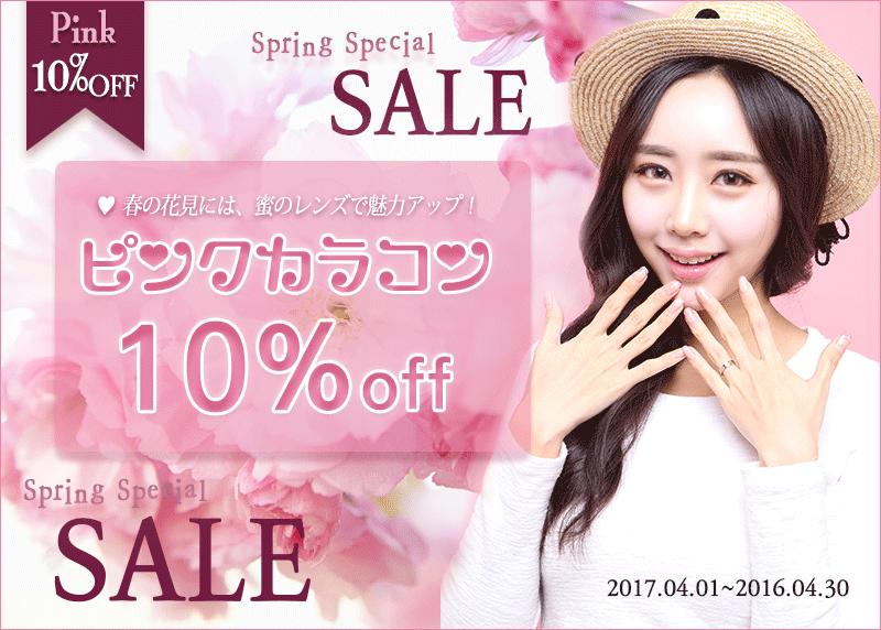 springl sale