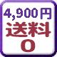 3000円送料0