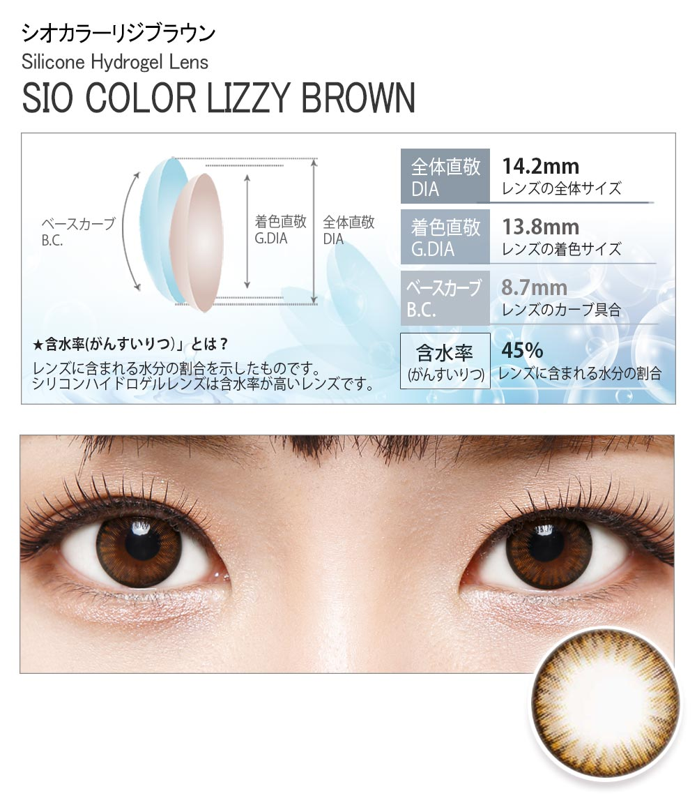 Silicone hydrogel lenssio color lizzy brown silicone hydrogel please take a look at other products in this store nvjuhfo Images