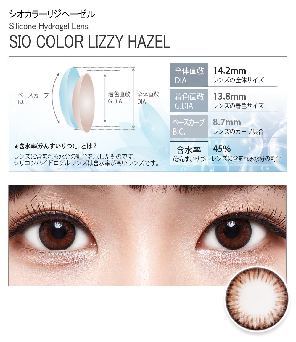 Silicone hydrogel lenssio color lizzy hazel silicone hydrogel please take a look at other products in this store nvjuhfo Image collections