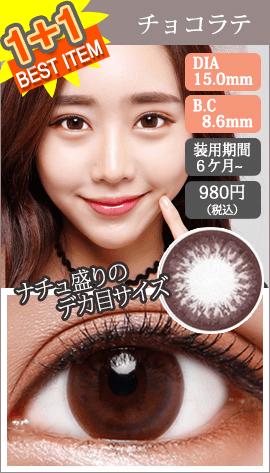 韓国カラコン 蜜のレンズ人気商品